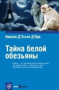 Д'этьен Д'орв Николя - Тайна белой обезьяны