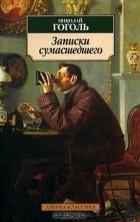 Николай Гоголь - Невский проспект. Нос. Портрет. Записки сумасшедшего (сборник)