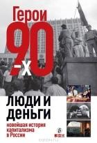 - Герои 90-х. Люди и деньги. Новейшая история капитализма в России
