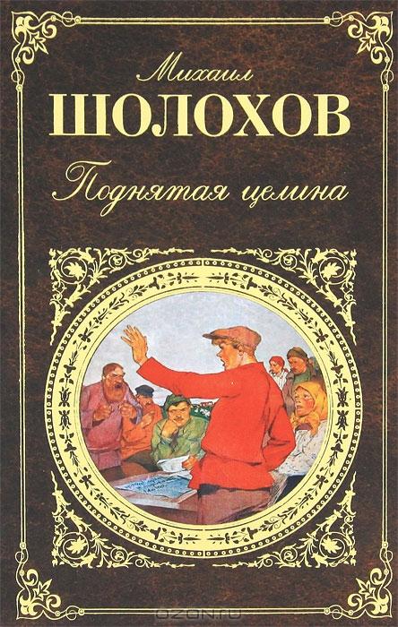 Скачать книги про донских казаков