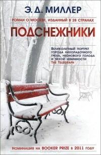 Эндрю Миллер - Подснежники