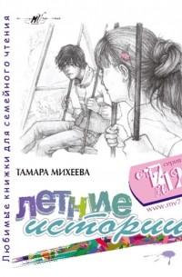 Тамара Михеева - Летние истории. Любимые книжки для семейного чтения