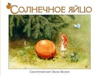 Эльза Бесков - Солнечное яйцо