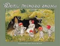 Эльза Бесков - Дети лесного гнома