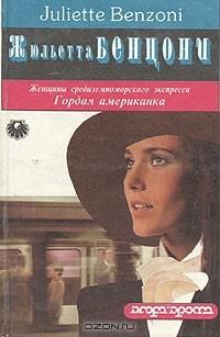 Жюльетта Бенцони - Гордая американка