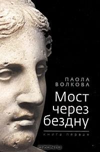 Паола Волкова - Мост через бездну. Книга 1