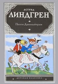 Астрид Линдгрен - Пеппи Длинныйчулок
