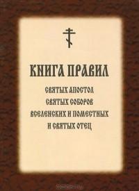 - Книга Правил Святых Апостолов, Святых Соборов Вселенских и Поместных и Святых Отцов