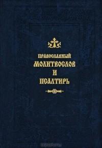 - Православный молитвослов и Псалтирь