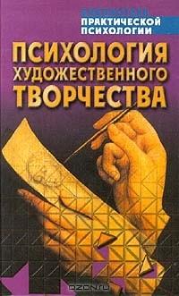 - Психология художественного творчества