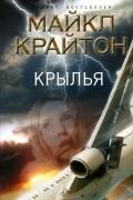 Майкл Крайтон - Крылья