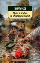 Джером К. Джером - Трое в лодке, не считая собаки