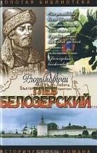 Лев Демин - Глеб Белозерский