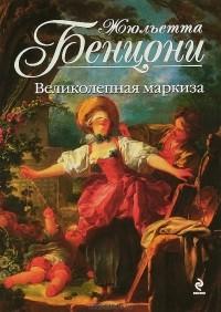 Жюльетта Бенцони - Великолепная маркиза
