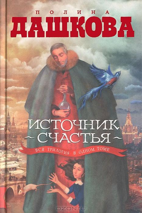 Источник счастья 3 дашкова все книги скачать