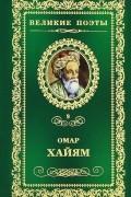 Омар Хайям - Великие поэты. Том 9. Рубаи