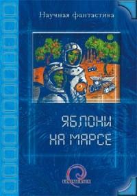 Коллектив авторов - Яблони на Марсе