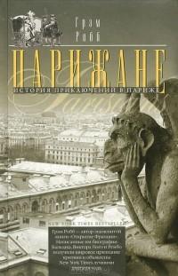 Грэм Робб - Парижане. История приключений в Париже