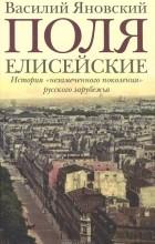 Василий Яновский - Поля Елисейские