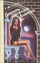 Р. Желязны - Девять принцев Амбера. В двух томах. Том 1 (сборник)