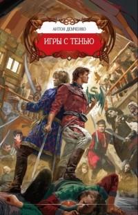 Антон Демченко - Игры с тенью