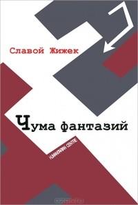 Славой Жижек - Чума фантазий