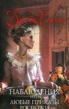 Джейн Харрис - Наблюдения, или Любые приказы госпожи