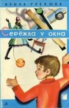 И.Грекова - Сережка у окна