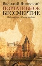 Василий Яновский - Портативное бессмертие (сборник)