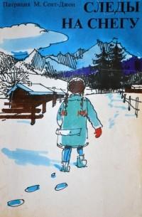 Патриция Ст. Джон - Следы на снегу