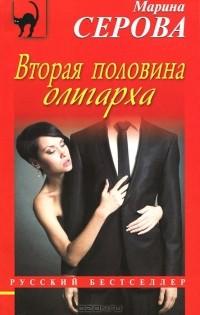 Марина Серова - Вторая половина олигарха