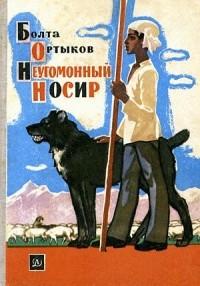 Болта Ортыков - Неугомонный Носир