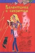 Вера Иванова - Валентинка с секретом