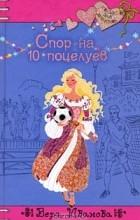 Вера Иванова - Спор на 10 поцелуев