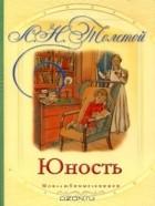 Л. Н. Толстой - Юность