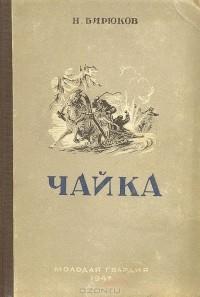 Н. Бирюков - Чайка