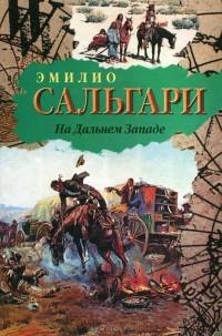 Эмилио Сальгари - На Дальнем Западе
