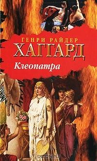 Генри Райдер Хаггард - Клеопатра
