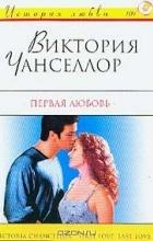 Виктория Чанселлор - Первая любовь