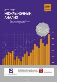 Джон Мэрфи - Межрыночный анализ. Принципы взаимодействия финансовых рынков
