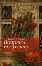 Томас Эспедал - Вопреки искусству