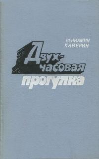 Вениамин Каверин - Двухчасовая прогулка. Школьный спектакль. Косой дождь (сборник)