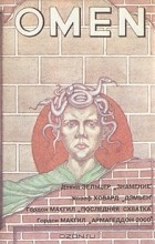 Гордон Макгил, Дэвид Зельцер, Жозеф Ховард - Omen: Знамение. Дэмьен. Последняя схватка. Армагеддон 2000 (сборник)