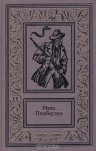 Макс Пембертон - Сочинения в 2 томах. Том 1. Подводное жилище. Кровавое утро. Бриллиантовый корабль