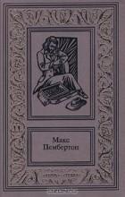 Макс Пембертон - Сочинения в 2 томах. Том 2. Железный пират. Морские волки. Беатриса в Венеции (сборник)