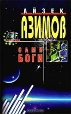 Айзек Азимов - Сами боги (сборник)