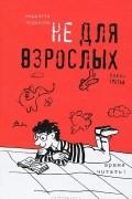 Мариэтта Чудакова - Не для взрослых. Время читать! Полка третья