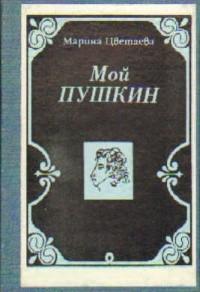 Краткое содержание эссе марины цветаевой мой пушкин 7804
