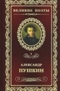 Александр Пушкин - Великие поэты. Том 1. Пророк