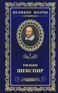 Уильям Шекспир - Великие поэты. Том 2. Сонеты